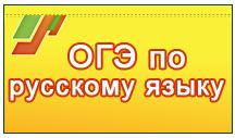 курсы подготовки к огэ по русскому языку