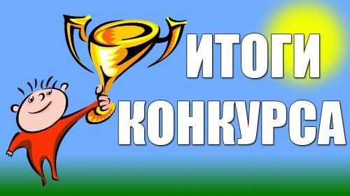 "Итоги конкурсов ""VI Омский ЕГЭ-Марафон"" и ""Моё портфолио""."