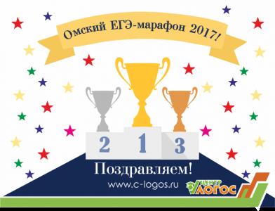 ЕГЭ-марафон 2017